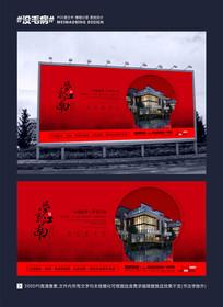 尊贵红色中式风格房地产海报