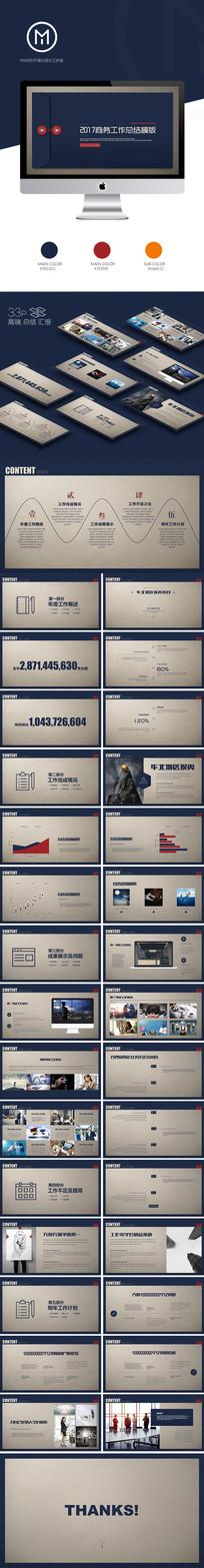 2017蓝色商务工作汇报告新年计划PPT模板