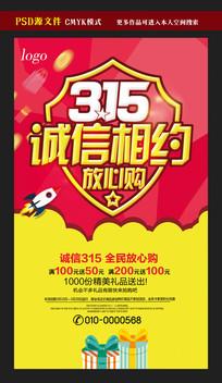 315诚信放心购海报模板
