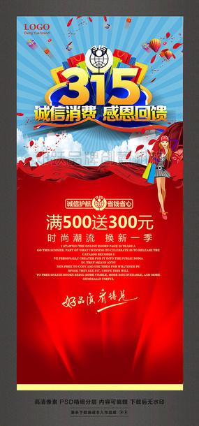3.15诚信消费感恩回馈促销活动广告设计 PSD