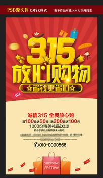 315放心购物促销海报