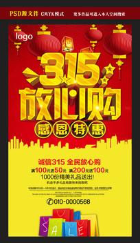 315感恩特惠促销海报