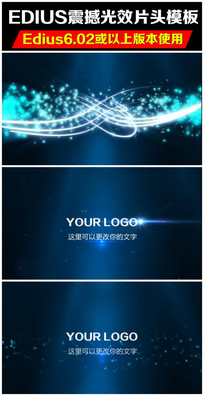 EDIUS震撼粒子光效LOGO演绎片头模板