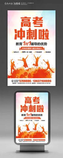 炫彩高考冲刺招生海报