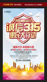 诚信315惠民大行动海报 PSD