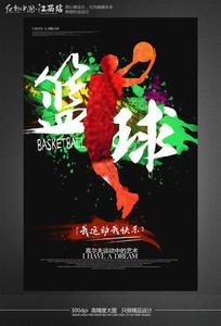 创意彩墨篮球海报设计模板