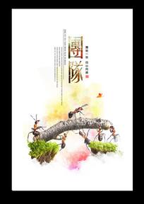 创意水彩风格企业文化海报设计