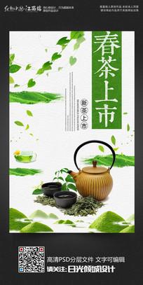 春茶上市新茶上市茶文化宣传海报