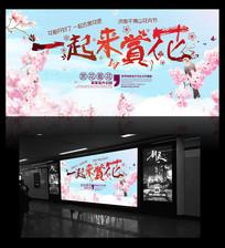 春季公园旅游公司赏花节花卉节活动海报