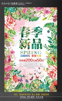 春季新品促销海报模板