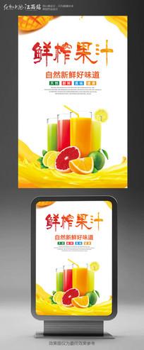 大气鲜榨果汁宣传海报