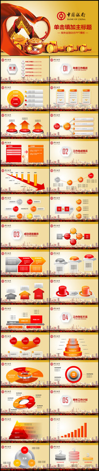 大气中国银行PPT动态模版