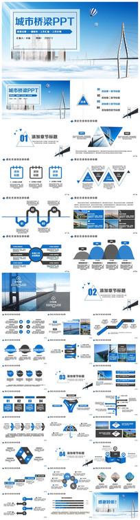 高端大气城市建设桥梁大桥建筑设计PPT