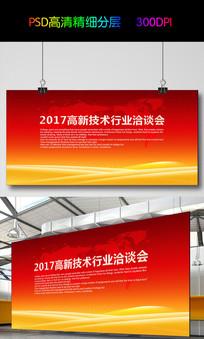 高新技术洽谈会企业宣传栏展板