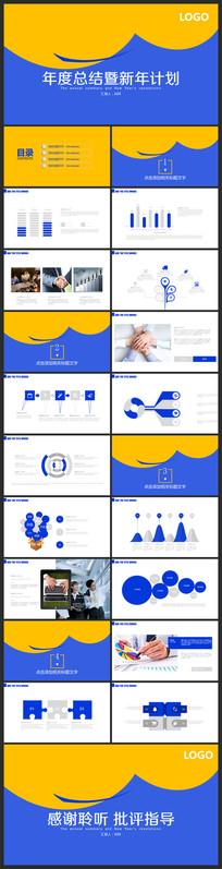 工作总结计划商业企业报告PPT模板
