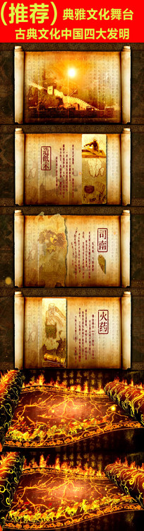 古典文化中国四大发明复古视频 mp4
