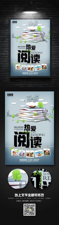 简洁大气阅读读书海报模板设计