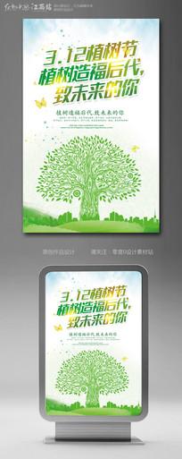 简约312植树节创意海报设计