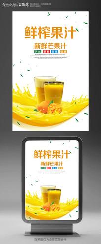简约鲜榨果汁海报