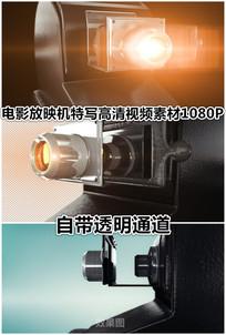 胶卷电影放映机投影仪视频带通道