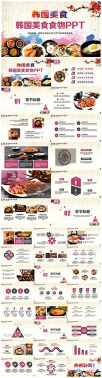 精美韩国美食食物美味传统小吃PPT