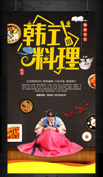 酒店餐厅食堂韩式料理活动海报