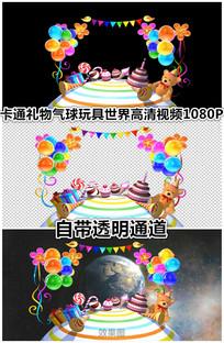 卡通童话世界乐园玩具视频带通道
