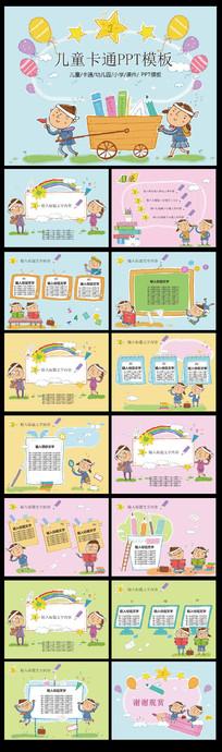 卡通幼儿园PPT课件模板