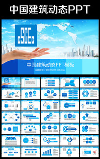 蓝色简洁中国建筑总公司动态PPT