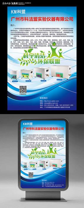 蓝色科技产品宣传海报设计