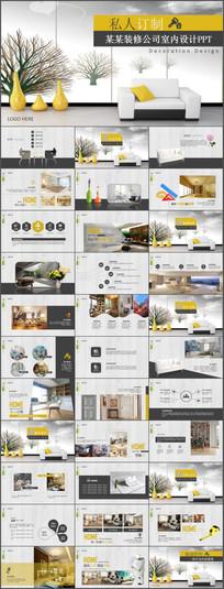 立体创意装修公司室内装饰设计PPT