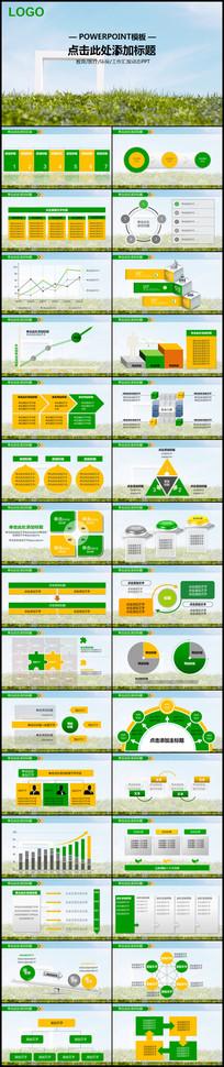 绿色环保儿童教育ppt课件模板