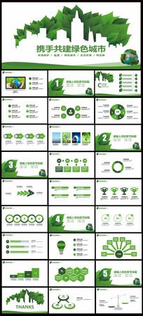 绿色环保通用版PPT