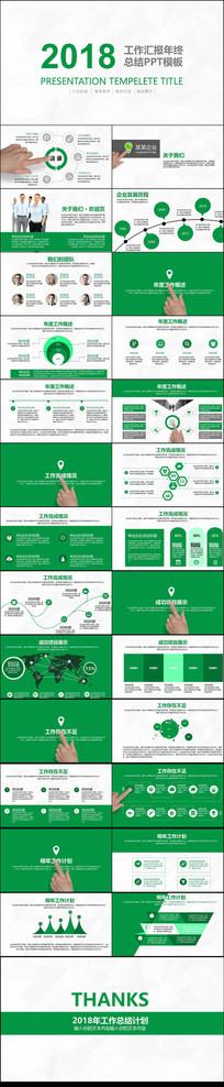 绿色简约商务PPT模板