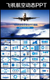 南方航空飞机空运机场安检PPT