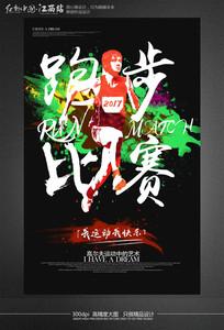 跑步运动海报设计模板