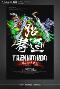跆拳道海报设计模板