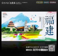 时尚大气福建旅游宣传海报