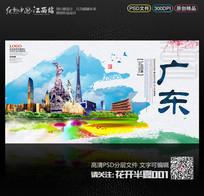 时尚大气广东旅游海报