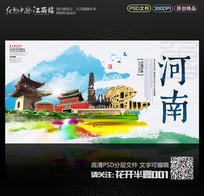 时尚大气河南旅游海报