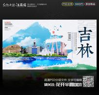 时尚大气吉林旅游宣传海报