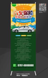时尚大气汽车保险X展架