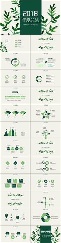 手绘水彩清新绿叶年度总结PPT