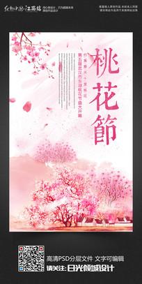 水彩风桃花节樱花节活动宣传海报