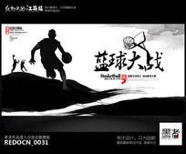 水墨创意篮球比赛展板背景设计