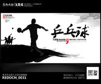 水墨乒乓球宣传展板背景设计