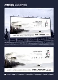 水墨中国风中式房地产广告