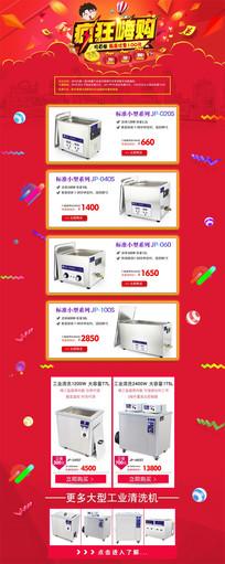 淘宝天猫店铺促销首页PSD模板