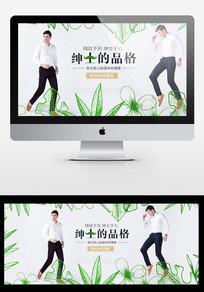 淘宝天猫男装休闲裤促销海报