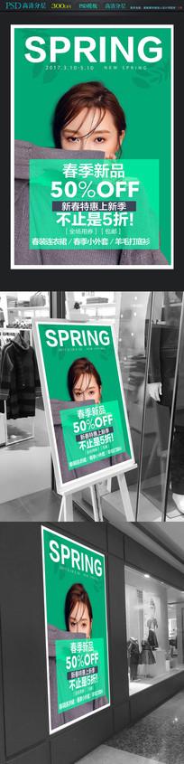 文艺小清新春装上新海报